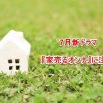 北川景子主演の7月新ドラマ水10『家売るオンナ』に注目!