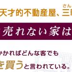 決め台詞から読み解く水10ドラマ『家売るオンナ』のコンセプト