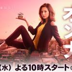 水10新ドラマ『家売るオンナ』の華麗なるキャスト